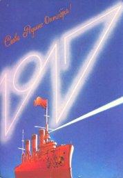 С 7 ноября, советская открытка. Художник А. Любезнов