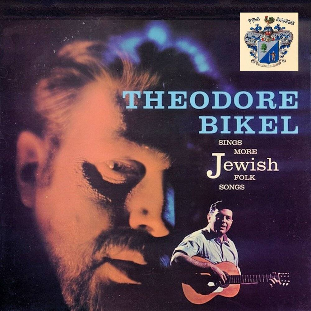 Theodore Bikel «Sings Jewish Folk Songs», 2013 г.