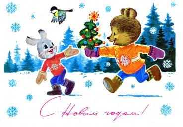 С Новым годом, советская открытка. Художник В. Зарубин. Мишка, зайчик и синичка