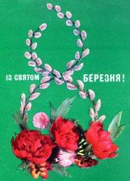 С днем 8 марта, советская открытка. Художник Р. Якименко. 1977 год. Цветы в снегу