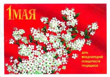 С праздником 1 мая, советская открытка. Художник Ю. Срывков