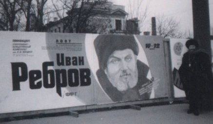 Ivan Rebroff в СССР по приглашению Михаила Горбачева