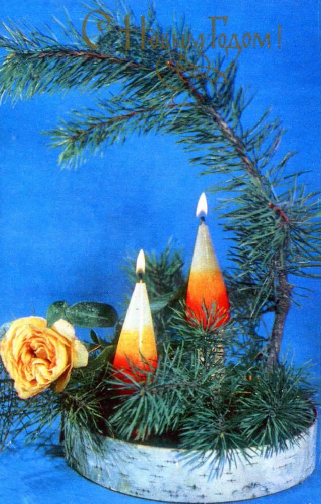 С новым годом, советская открытка. Художник Б. Круцко. 1970 год. Свеча, роза, ветка ели