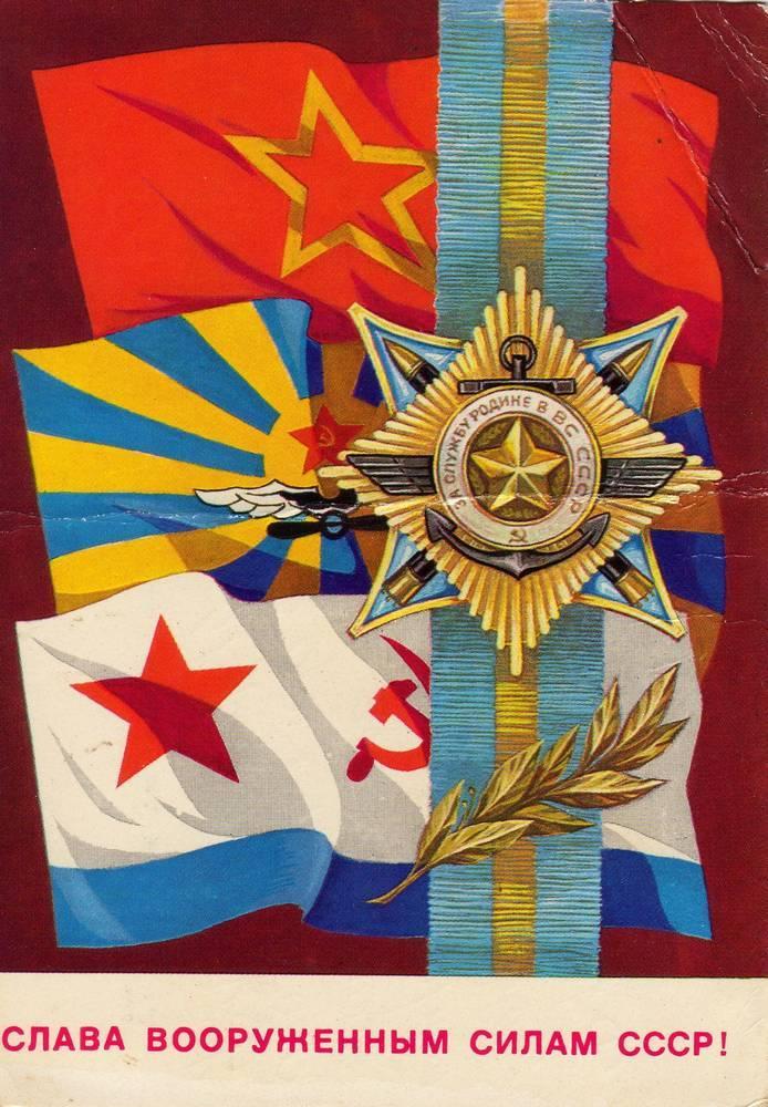 С 23 февраля советская открытка 12
