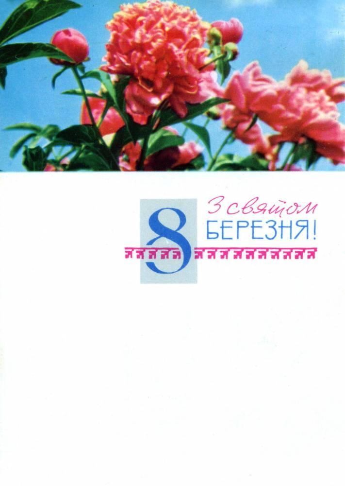 С днем 8 марта, советская открытка. Художник В. Хоменко. Цветы