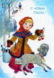 С Новым годом, советская открытка. Художник Л. Манилов. 1990 год. Девочка и овечка
