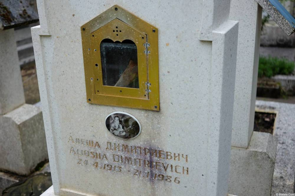 Могила Алёши Димитриевича на кладбище Сент-Женевьев-де-Буа 2