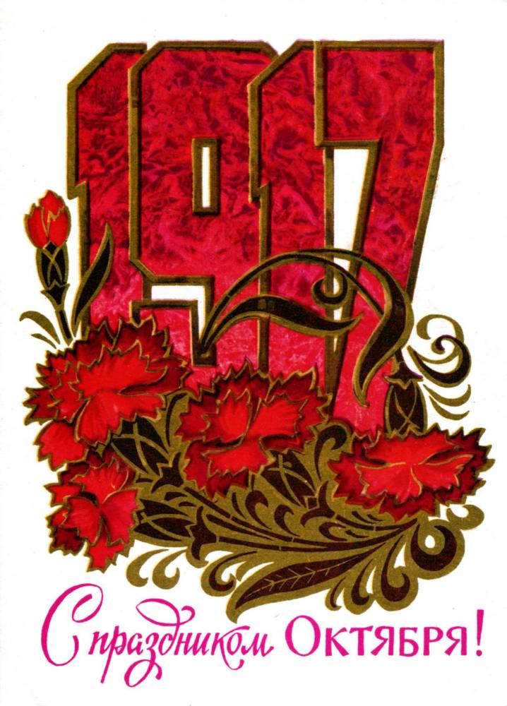С праздником 7 ноября, советская открытка. Художник Л. Кузнецов. 1980