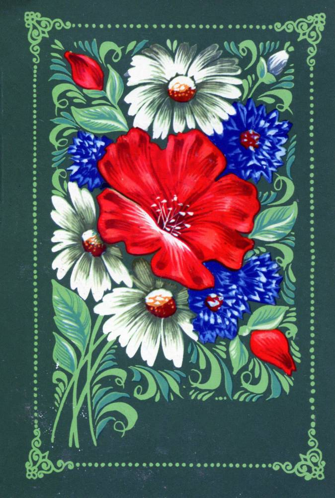 Цветы, советская открытка