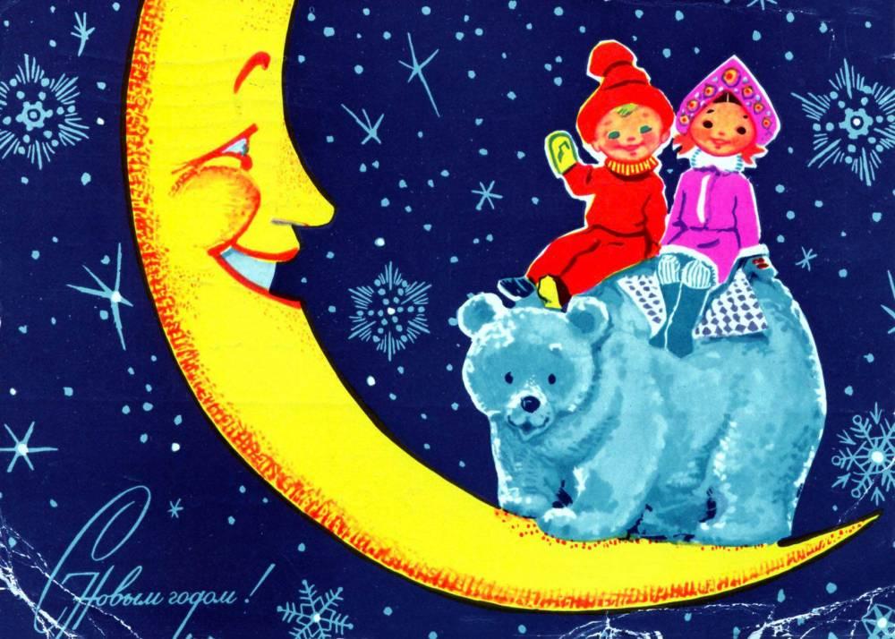 С Новым годом, советская открытка. Художник В. Зарубин. Месяц, мишка, дети
