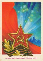 С 23 февраля советская открытка 14
