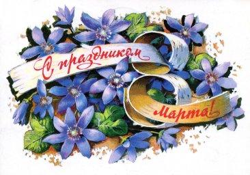 С днем 8 марта, советская открытка. Фотограф Б. Иванов. 1978 год. Букет