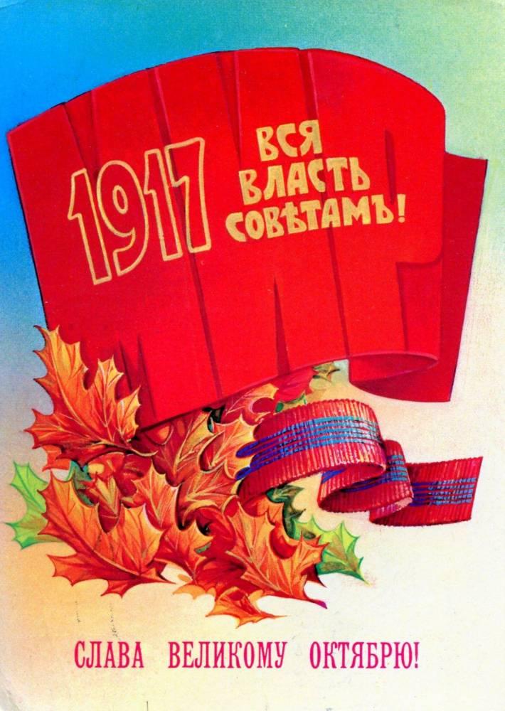 С праздником 7 ноября, советская открытка. Художник Н. Коробова. 1982