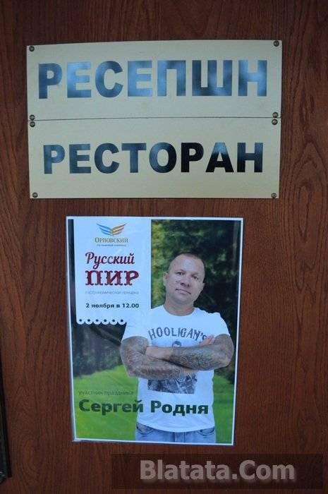 Сергей Родня 8