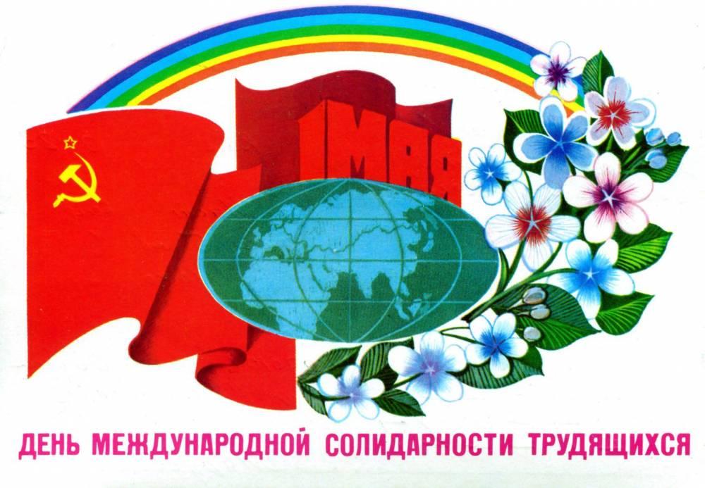 С праздником 1 мая, советская открытка. Художник В. Чмаров. Флаг, глобус, радуга и цветок. 1981. Отпечатано в Гознак.