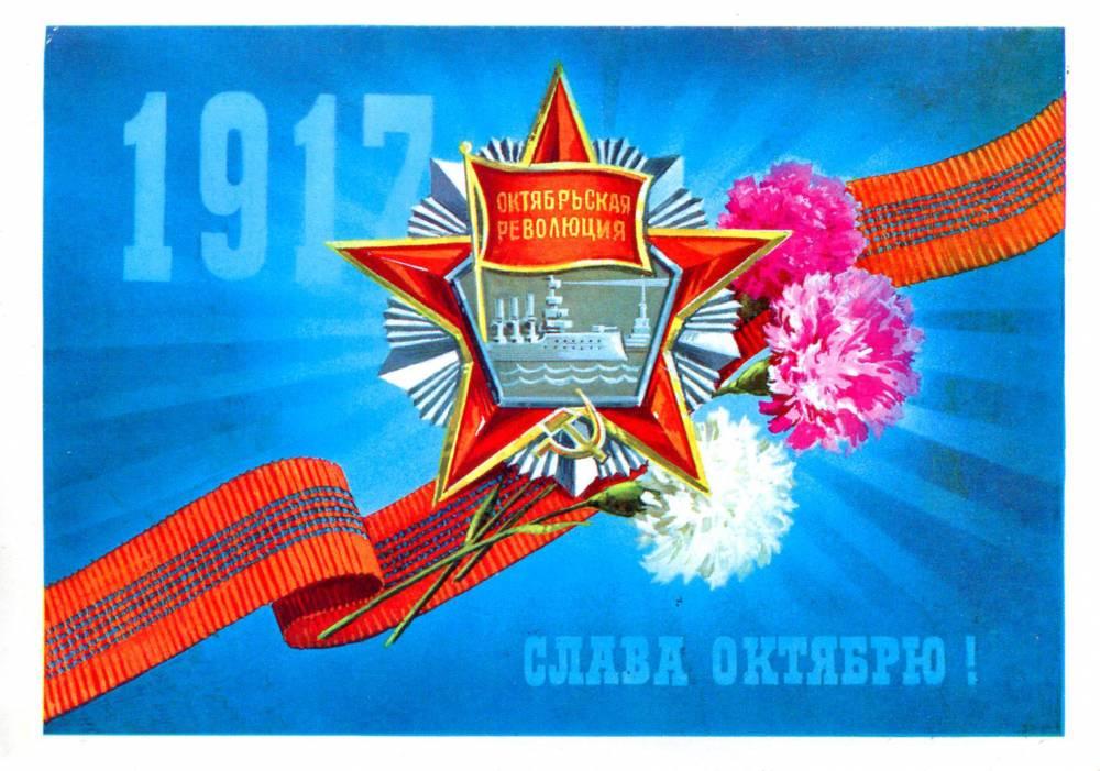 С праздником 7 ноября, советская открытка. Художник А. Ляпин