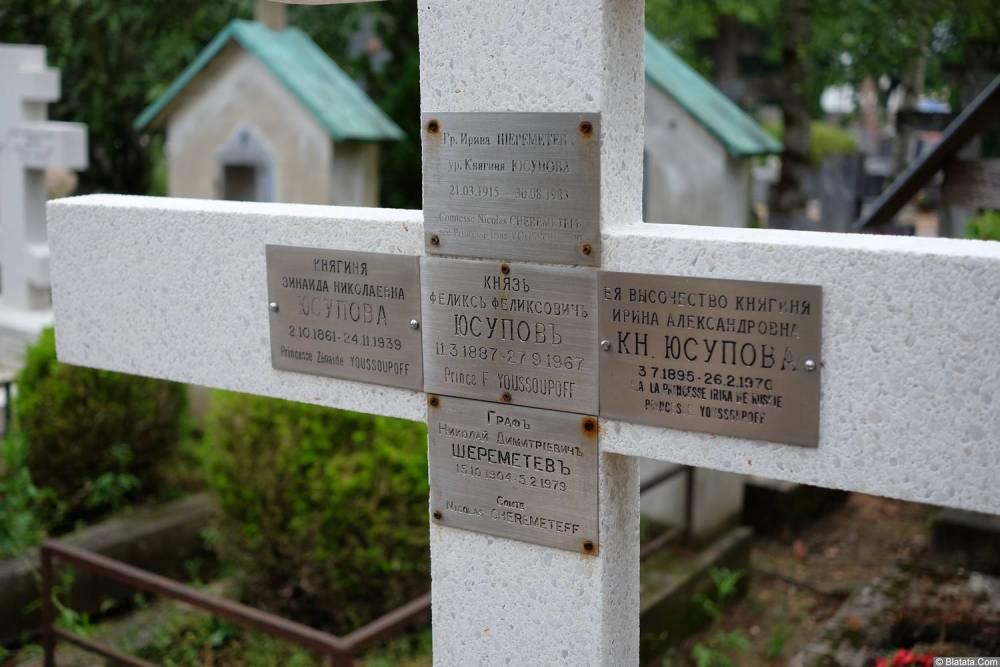 Могила Юсуповым и Шереметьевым на кладбище Сент-Женевьев-де-Буа