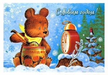 С Новым годом, советская открытка. Художник В. Зарубин. Медведь ест мёд
