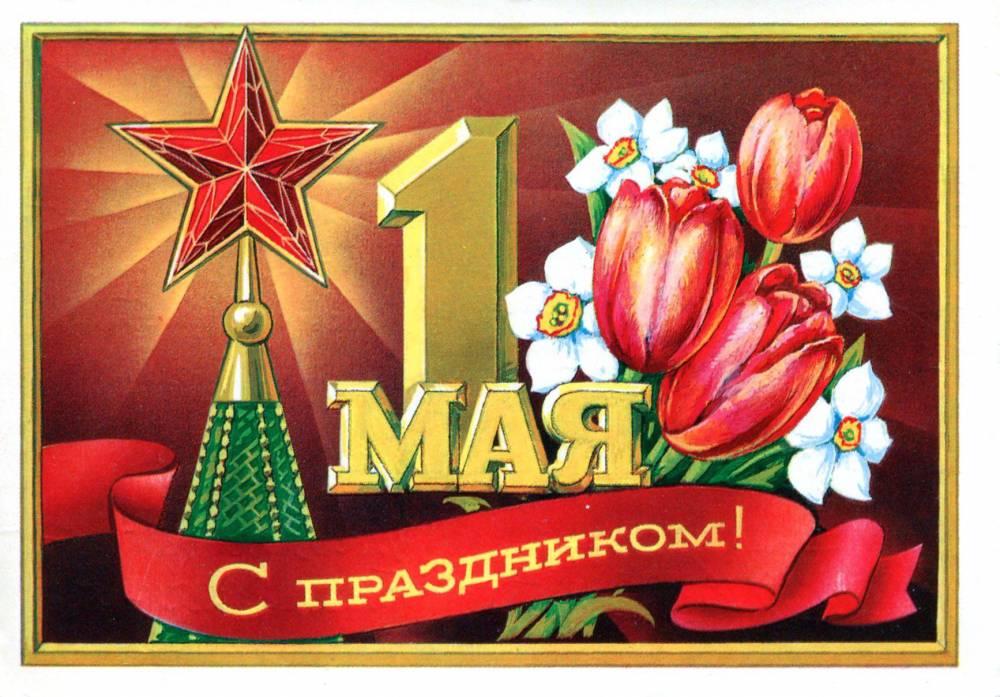 С праздником 1 мая, советская открытка. Художник В. Пономарев. Звезда и тюльпаны. 1973. Отпечатано в МПФГ.