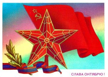 С праздником 7 ноября, советская открытка. Художник Б. Скрябин