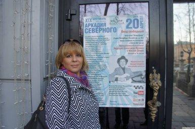 Марина Смирнова фото с XIX фестиваля памяти Аркадия Северного 4