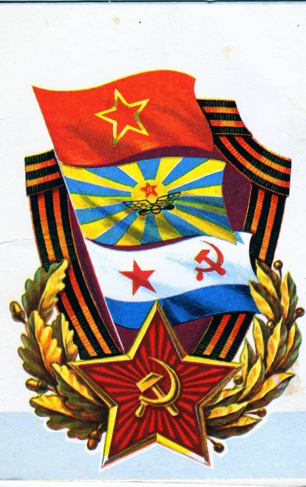 С 23 февраля советская открытка 24