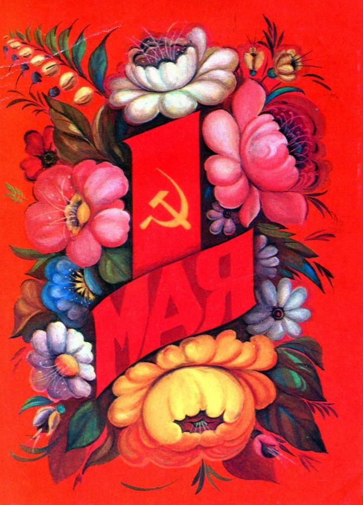 С праздником 1 мая, советская открытка. Художник Ю. Арцименев