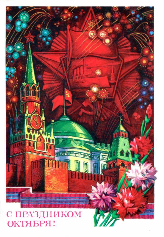 С праздником 7 ноября, советская открытка. Художник В. Кондратюк