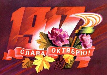 С праздником 7 ноября, советская открытка. Художник Р. Стрельников