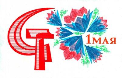 С праздником 1 мая, советская открытка. Художник Ю. Мещеряков
