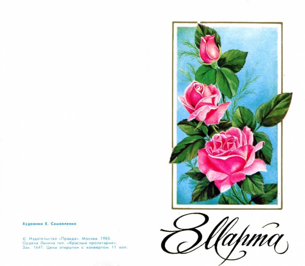 С днем 8 марта, советская открытка. Художник Е. Самойленко. 1983 год. Букет