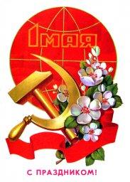 С праздником 1 мая, советская открытка. Красный глобус, яблони в цвету. Художник Ф. Марков. 1980. Отпечатано в Гознак.