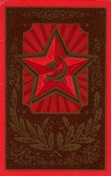 С 23 февраля советская открытка 11