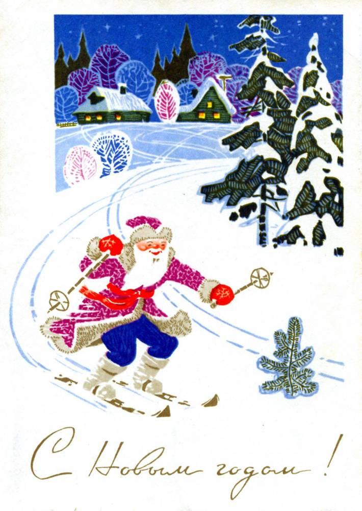 С Новым годом, советская открытка. Художник Л. Кузнецов. 1960 год. Дед Мороз на лыжах
