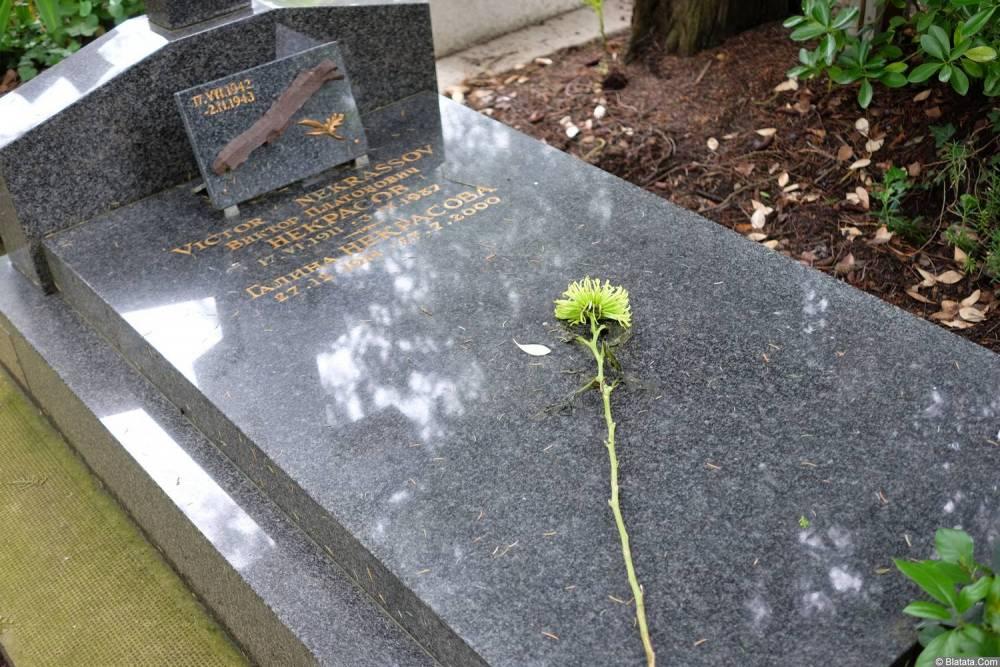 Могила Виктора Некрасова на кладбище Сент-Женевьев-де-Буа