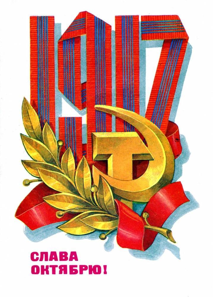 С праздником 7 ноября, советская открытка. Художник Л. Кузнецов