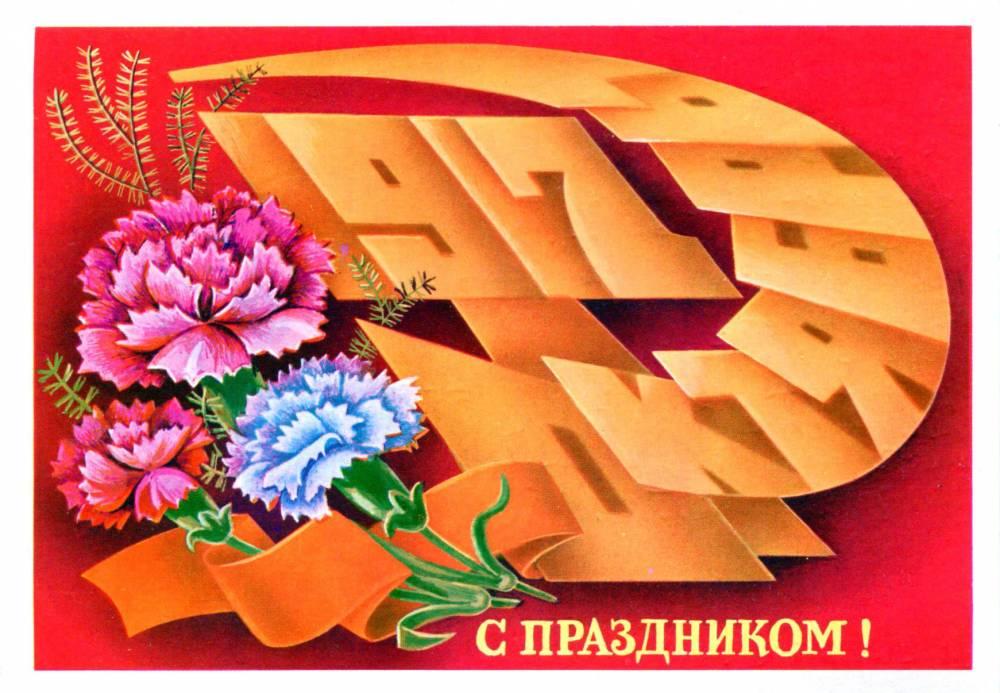 С праздником 7 ноября, советская открытка. Художник А. Щедрин