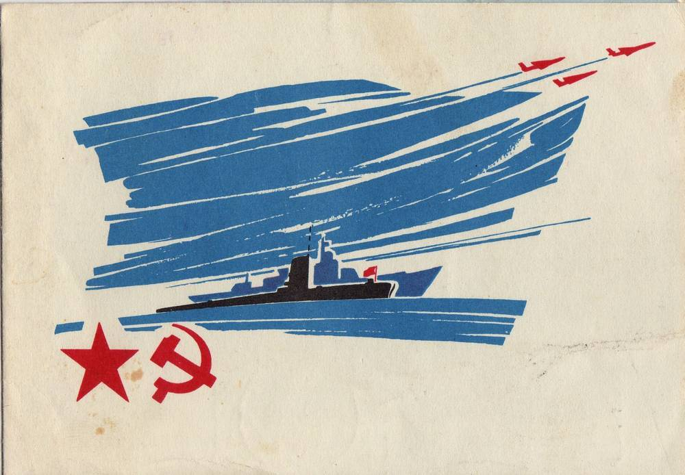 С 23 февраля советская открытка 9