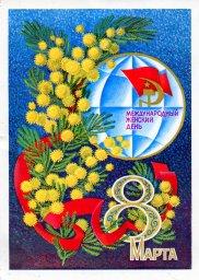 С днем 8 марта, советская открытка. Фотограф А. Соловьёв. 1974 год. Букет и глобус