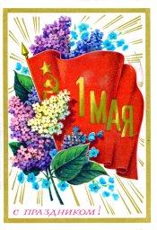С праздником 1 мая, советская открытка. Художник Н. Колесников. Цветы сирени и флаг. 1975.