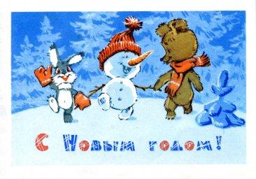 С Новым годом, советская открытка. Художник В. Зарубин. Заяц, мишка и снеговик