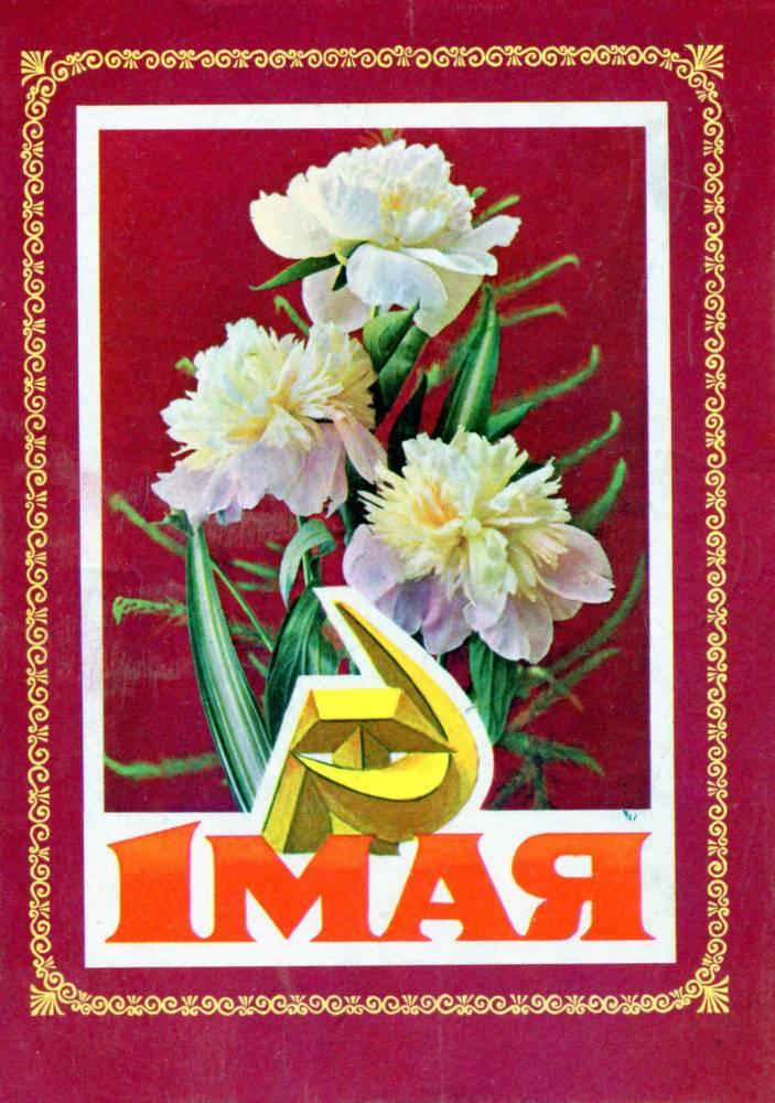 С праздником 1 мая, советская открытка, белые цветы
