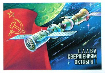 С праздником 7 ноября, советская открытка. Художник А. Савин. 1979