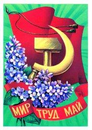 С праздником 1 мая, советская открытка. Знамя, серп и молот. Художник А. Савин. 1980. Отпечатано в Гознак.