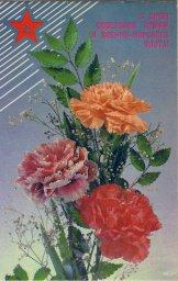 С 23 февраля советская открытка 4
