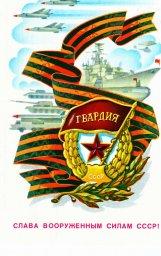 С 23 февраля советская открытка 27