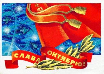 С праздником 7 ноября, советская открытка. Художник Г. Ренков