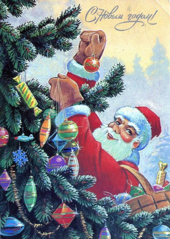 С Новым годом, советская открытка. Художник В. Зарубин. Дед Мороз наряжает ёлку