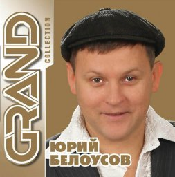 Юрий Белоусов «Grand Collection» (2012)