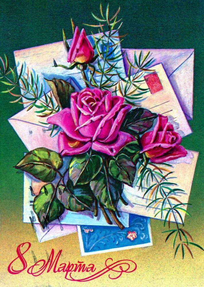 С днем 8 марта, советская открытка. Художник Л. Пыхтина. 1983 год. Букет роз
